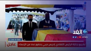 شاهد   الرؤساء والزعماء يلقون نظرة الوداع الأخيرة على الرئيس التشادي الراحل إدريس ديبي