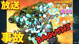 【War Robots】#28 [放送事故] Live中にアレがぶっ壊れてまさにカオスw【たか】