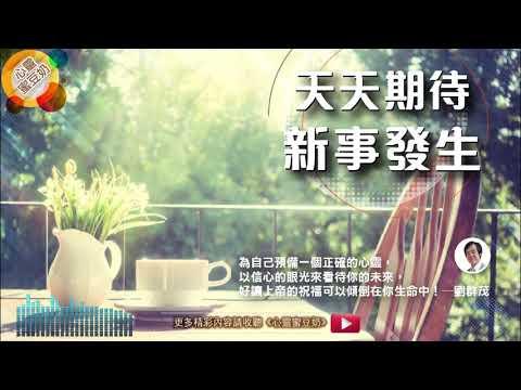 【心靈蜜豆奶】天天期待新事發生/劉群茂牧師_20190312