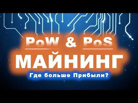 PoW & PoS майнинг: где больше прибыли? / Юрий Гава