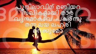 Ee Puzhayum Sandhyakalum........ w/lyrics
