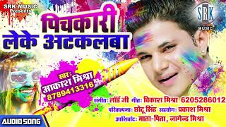Pichkari Leke Atkal Ba | Aakash Mishra | Bhojpuri Superhit Holi Song 2019