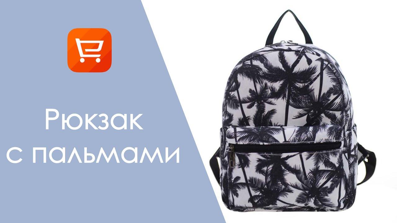 Мой рюкзак на прогулку. •Кристина• - YouTube