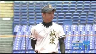 2013夏の高校野球 東東京大会 準々決勝【都立城東×二松学舎】FULL