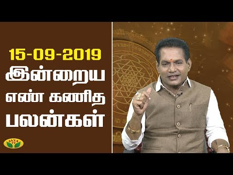 இன்றைய எண் கணித பலன்கள் | Numerology | 15th september | Nalai Namadhe | Jaya TV  SUBSCRIBE to get more videos  https://www.youtube.com/user/jayatv1999  Watch More Videos Click Link Below  Facebook - https://www.facebook.com/JayaTvOffici...  Twitter - https://twitter.com/JayaTvOfficial  Instagram - https://www.instagram.com/jayatvoffic... Category Entertainment    Nalai Namadhe :          Alaya Arputhangal - https://www.youtube.com/playlist?list=PLljM0HW-KjfovgoaXnXf53VvqRz_PxjjO          En Kanitha Balangal - https://www.youtube.com/playlist?list=PLljM0HW-KjfoL5tH3Kg1dmE_T7SEpR1J2          Nalla Neram - https://www.youtube.com/playlist?list=PLljM0HW-KjfoyEm5T9vnMMmetxp4lMfrU           Varam Tharam Slogangal - https://www.youtube.com/playlist?list=PLljM0HW-KjfrPZXoXHhq-tTyFEI9Otu8P           Valga Valamudan - https://www.youtube.com/playlist?list=PLljM0HW-KjfqxvWw7jEFi5IeEunES040-          Bhakthi Magathuvam - https://www.youtube.com/playlist?list=PLljM0HW-KjfrT5nNd8hUKoD49YSQa-2ZC          Parampariya Vaithiyam - https://www.youtube.com/playlist?list=PLljM0HW-Kjfq7aKA2Ar4yNYiiRJBJlCXf  Weekend Shows :           Kollywood Studio - https://www.youtube.com/playlist?list=PLljM0HW-Kjfpnt9QDgfNogTN66b-1g_T_         Action Super Star - https://www.youtube.com/playlist?list=PLljM0HW-Kjfpqc32kgSkWgCju-kGDWhL7         Killadi Rani - https://www.youtube.com/playlist?list=PLljM0HW-KjfrSjkWIvbThxx7C9vwe5Vhv         Jaya Star Singer 2 - https://www.youtube.com/playlist?list=PLljM0HW-KjfoOaotcyX3TvhjuEJgGEuEE          Program Promos - https://www.youtube.com/playlist?list=PLljM0HW-KjfqeGwhWF4UlIMTB7xj_o38G        Sneak Peek - https://www.youtube.com/playlist?list=PLljM0HW-Kjfr_UMReYOrkhfmYEbgCocE4   Adupangarai :        https://www.youtube.com/playlist?list=PLljM0HW-Kjfpl9ndSANNVSAgkhjm-tGRJ       Kitchen Queen - https://www.youtube.com/playlist?list=PLljM0HW-KjfqKxPq0lVYJWaUhj9WCSPZ7       Teen Kitchen - https://www.youtube.com/playlist?list=PLljM0HW-KjfqmQVvaUt-DP5CETwTyW-4D        Snacks Box - https://www.youtube.com/playlist?list=PLljM0HW-KjfqDWVM-Ab0fwHq-5IHr9aYo       Nutrition Diary - https://www.youtube.com/playlist?list=PLljM0HW-KjfpczntayxtWflRzGK7sDHV        VIP Kitchen - https://www.youtube.com/playlist?list=PLljM0HW-KjfqASHPpG3Er8jYZumNDBHVi        Prasadham - https://www.youtube.com/playlist?list=PLljM0HW-Kjfo__pp2YkDMJo2AzuDWRvxe       Muligai Virundhu - https://www.youtube.com/playlist?list=PLljM0HW-KjfpqbpN4kJRURdSWsAM_AWyb   Serials :      Gopurangal Saivathillai - https://www.youtube.com/playlist?list=PLljM0HW-Kjfq2nanoEE8WJPvbBxusfOw-      SubramaniyaPuram - https://www.youtube.com/playlist?list=PLljM0HW-KjfqLgp2J6Y6RgLQxBhEUsqPq   Old Programs :      Unnai Arinthal : https://www.youtube.com/playlist?list=PLljM0HW-KjfqyINAOryNzyqgkpPiY3vT1     Jaya Super Dancers : https://www.youtube.com/playlist?list=PLljM0HW-KjfqNVozD5DVvr6LJ2koLrZ2x