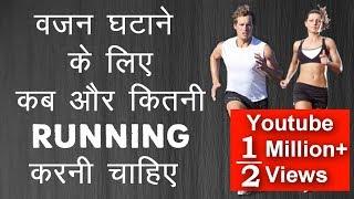 जल्दी वजन कैसे घटाएं | Running For  Weight Loss/Fat Loss