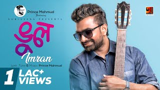 Bhul Prince Mahmud Featuring Imran Mp3 Song Download