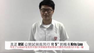 香港大學 經濟及金融/ Eugene Leung (皇仁書院)/ 2015 DSE ENG 5**