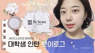 세인트스코트와 함께하는 대학생 인턴 브이로그 (feat…