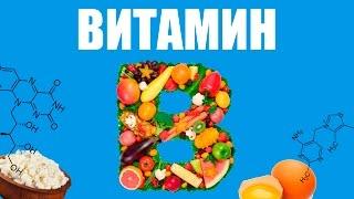 видео Витамины группы В (B1, B2, B6, B9, B12)