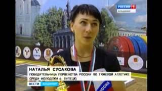 Во Владимире стартовало первенство России по тяжелой атлетике среди юниоров