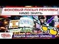 Фоновый посыл рекламы mp3