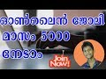 Online job in kerala without investment | without registration fee | Money Malayalam 2018