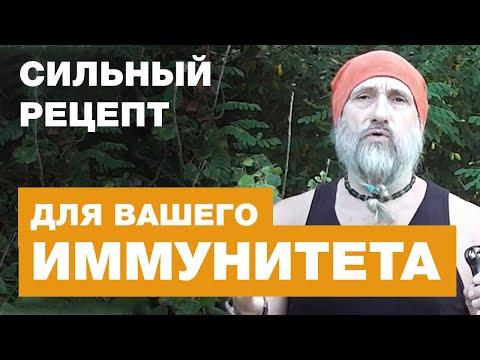 видео: Сильное Укрепление Иммунитета - Рецепт