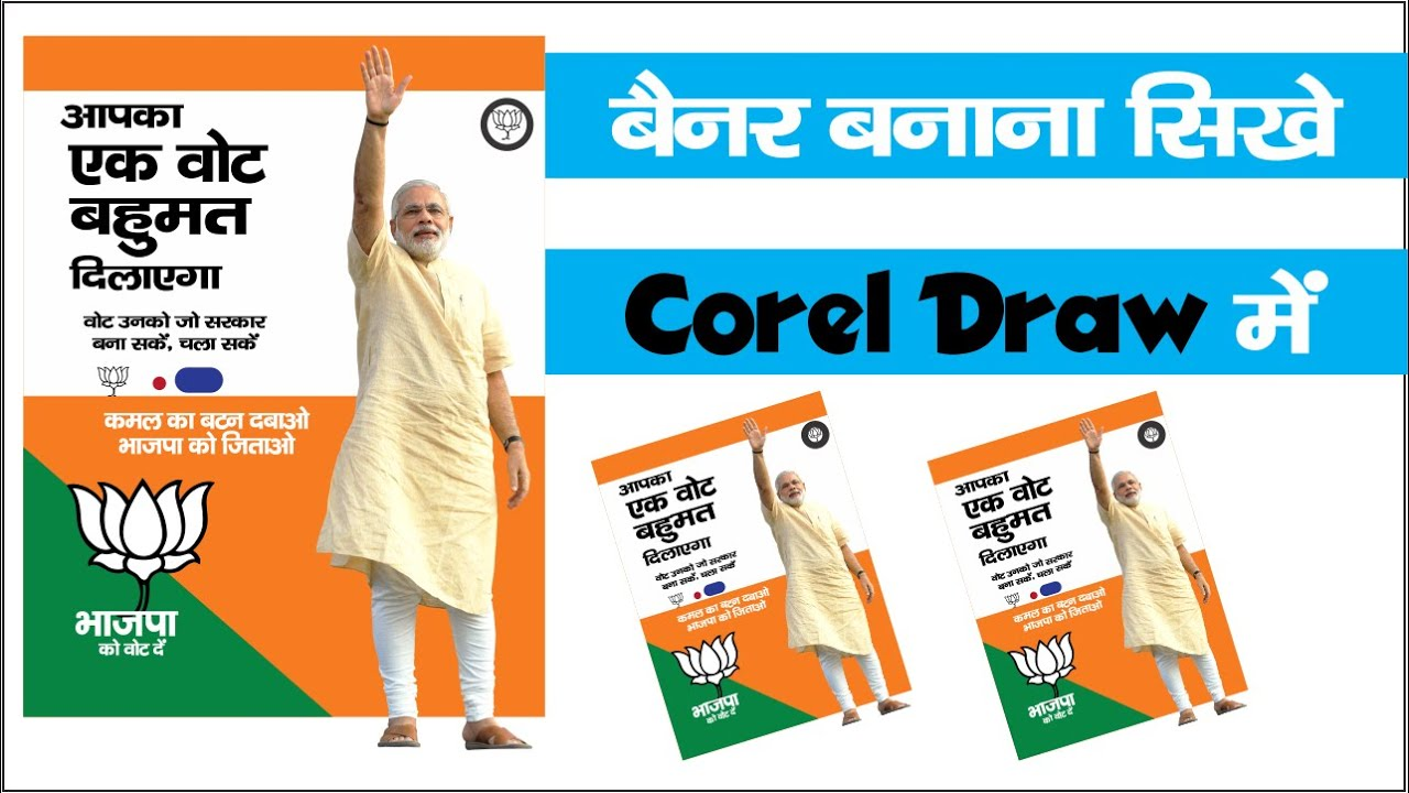 Election Campaign Poster Banner In Corel Draw Youtube