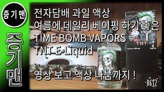 (나눔) 전자담배 과일액상 타임밤 베이퍼스 티엔티 TNT