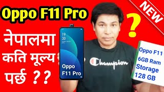 Oppo F11 Pro Unboxing in Nepali | Look & Features | Pop Up Selfie Camera | Fast Charging