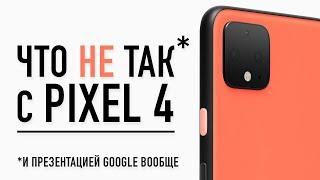 """Что не так с PIXEL 4 и презентацией """"Made by Google"""" 2019 вообще..."""