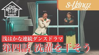 "【第4話 洗濯物を干そう】""浅ドラ""『ぼくらのYeah‼』 A shallow dance drama "" Bokura no Yeah!!""  Episode 4 Let's hung up the laundry 【配信概要】..."