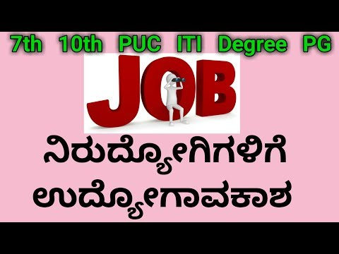 Jobs In Karnataka, Job Fair In Mysore, Mysuru udyoga mela,