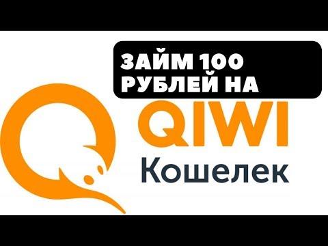 Займ 100 рублей на КИВИ Кошелек бесплатно