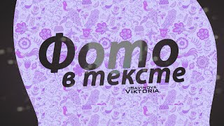 УРОК 2 - КАРТИНКА В ТЕКСТЕ
