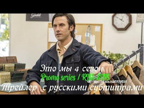 Это мы 4 сезон - Трейлер с русскими субтитрами (Сериал 2016) // This Is Us Season 4 Trailer