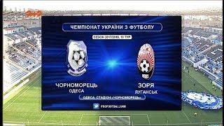 Chernomorets O. vs FC Zorya Luhansk full match