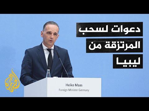 وزير الخارجية الألماني: سحب القوات الأجنبية والمرتزقة من ليبيا سيكون تدريجيا  - نشر قبل 1 ساعة