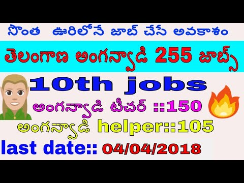 10th pass jobs || anganwadi jobs in telangana 2018| anganwadi teacher jobs notification 2018