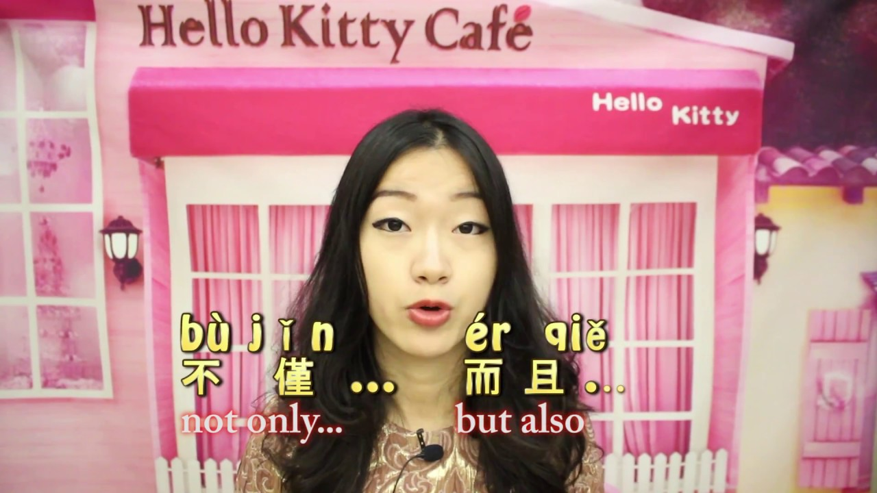 how to say but also in chinese