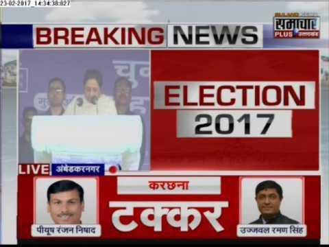 BSP Supremo Mayawati Live Full Speech from Ambedkar Nagar