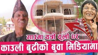काउलीबुढीको बुवा मिडियामा-गाउँमा यत्रो ठुलो कराेडौको घर | KauliBudhi's Father | Aaha TV