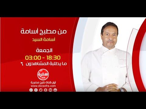من مطبخ أسامة مع أسامة السيد | ما يطلبه المشاهدون 6 - الجمعة 8-1-2016 .. الساعة 18:30