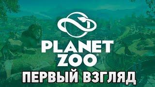 Planet Zoo # Первый взгляд (сценарий)