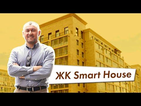 Обзор ЖК Smart House/ На страже Квартир #16/ компания Этажи