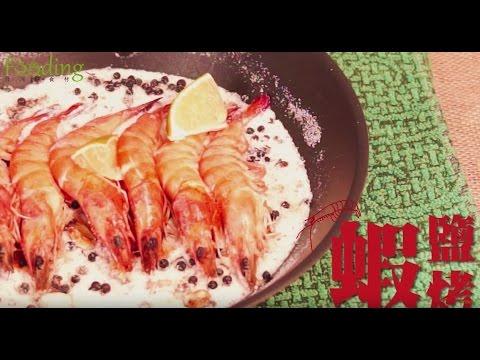 【平底鍋】鹽巴烤鮮蝦,保留住蝦的鮮味一鍋就搞定