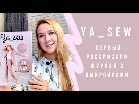 Ya_sew. Первый российский журнал с бумажными выкройками |TIM_hm|