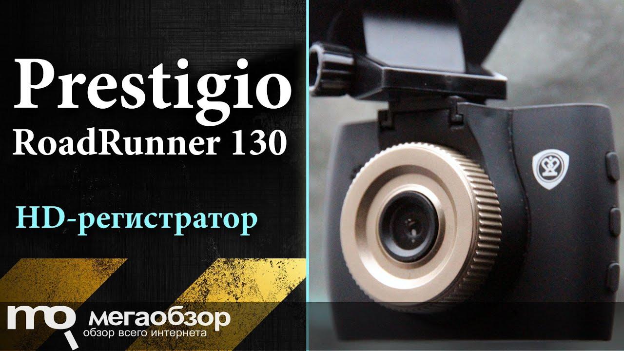 Видеорегистратор prestigio roadrunner 130 отзывы