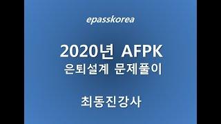 2020 AFPK 은퇴설계 문제풀이 1차시