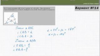 Определение неизвестного угла в треугольнике