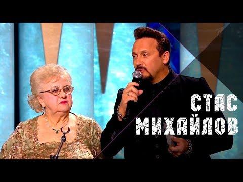 Стас Михайлов - МАМА (Премия ПРИЗВАНИЕ 2018)