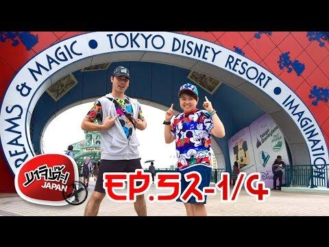 EP.52 - TOKYO DISNEY LAND