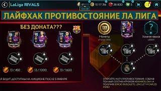 Лайфхак La Liga Rivals FIFA 20 mobile