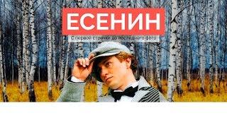 «Есенин»! Премьера на Че