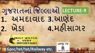 [9] ગુજરાતનાં જિલ્લાઓ : અમદાવાદ,ખેડા ,આણંદ ,મહીસાગર #districtofgujarat