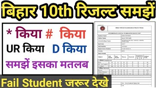 समझें    Bihar Board 10th Result 2021   F- Fail,@- Swapping, D- Distinction, U/R - Under Regulation,