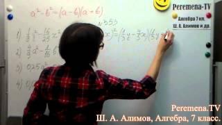 Алгебра, Ш  А  Алимов, 7 й класс, задача 353