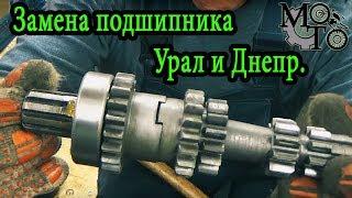 Замена подшипника первичного вала мотоцикла Урал и Днепр.