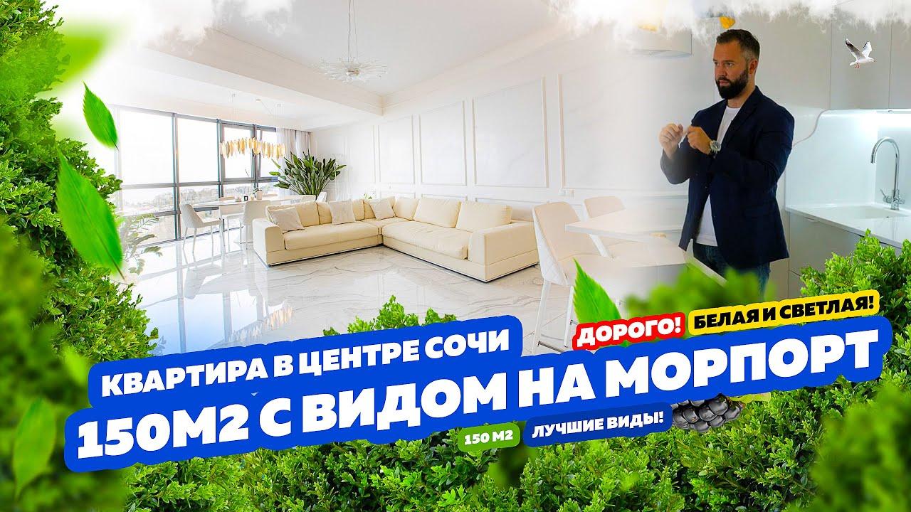 Квартира в центре Сочи с видом на морпорт! Недвижимость Сочи! Купить квартиру в Сочи!